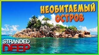 НАЧАЛО ВЫЖИВАНИЯ  Stranded Deep прохождение на русском #1