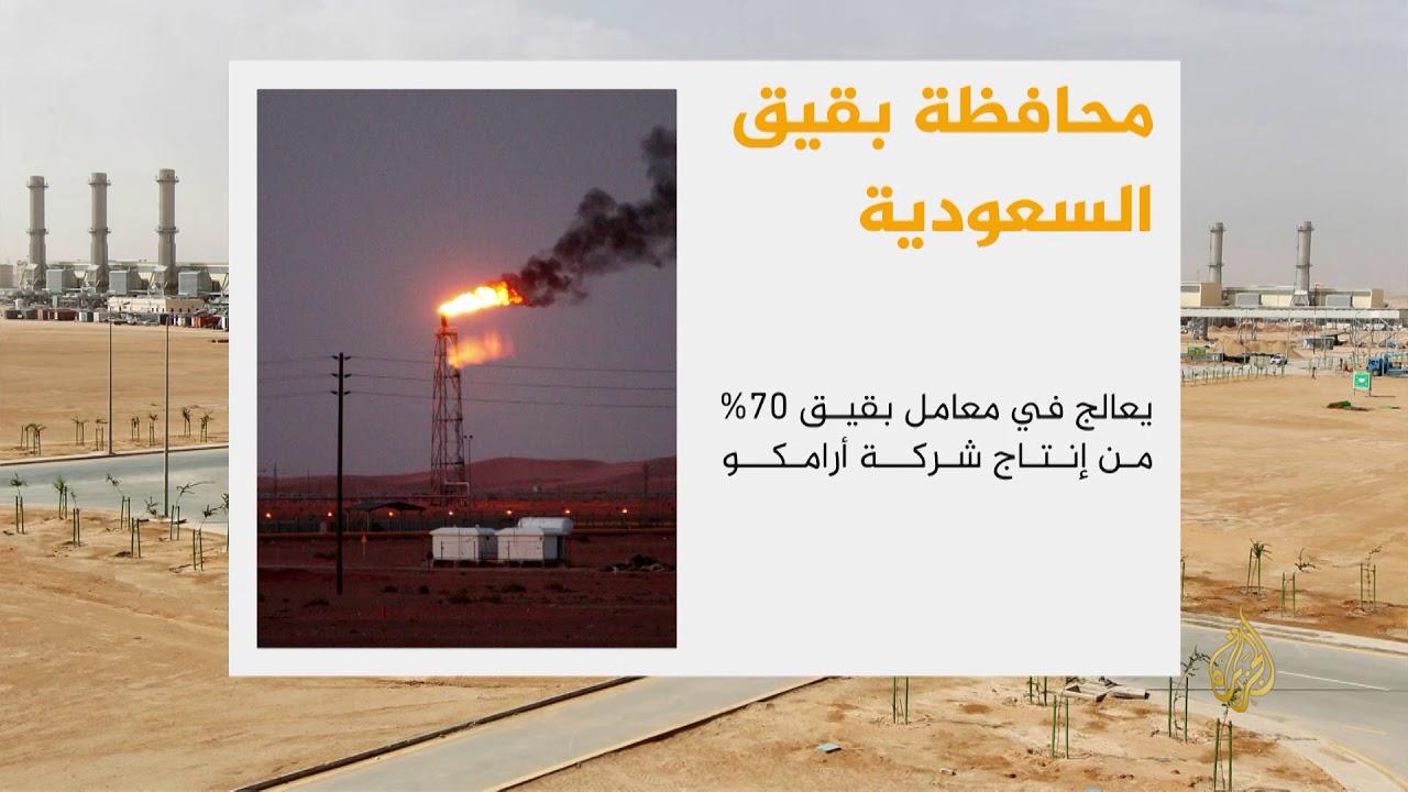 الجزيرة:ماذا تعرف عن محافظة بقيق السعودية التي استهدفتها طائرات الحوثي المسيرة؟