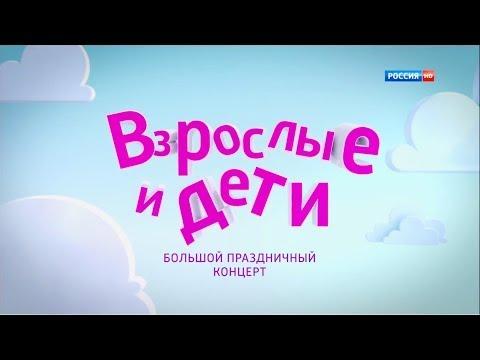 Взрослые и дети (2013) в ГЦКЗ
