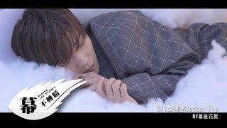 Bii畢書盡《Better Fly 》MV幕後花絮 Eagle Music official