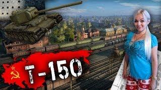 Т-150 - Тяж и раш!