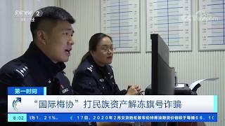 《第一时间》 20191218 2/2| CCTV财经