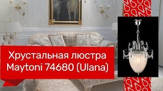 Хрустальная люстра MAYTONI 74680 (MAYTONI Ulana DIA299-11-N) обзор