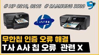 HP 8210, 8216 삼성 3520 프린터 무한칩 …