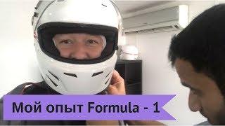 видео Симулятор болида F1 по цене суперкара