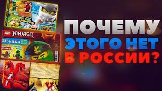 Этих Товаров Lego Ninjago Нет В РоссииЭтого Мы Никогда Не Увидим В России Feat.SlithBricks
