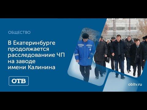 В Екатеринбурге продолжается расследованиие ЧП на заводе имени Калинина