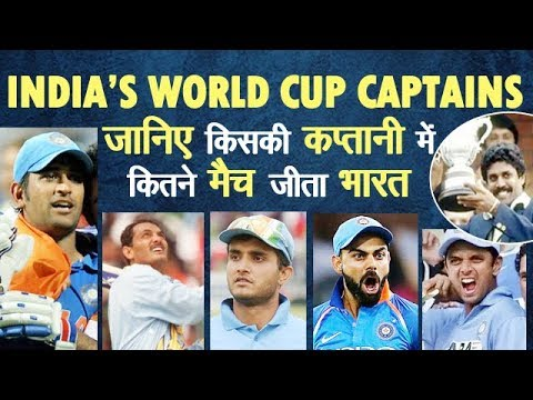 Indian Captains performance in all World Cups from 1975 - 2019 | Cricket Records