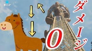 高い所から落ちても馬の上に着地すればノーダメージ説【ゼルダの伝説ブレスオブザワイルド】検証 実況 thumbnail