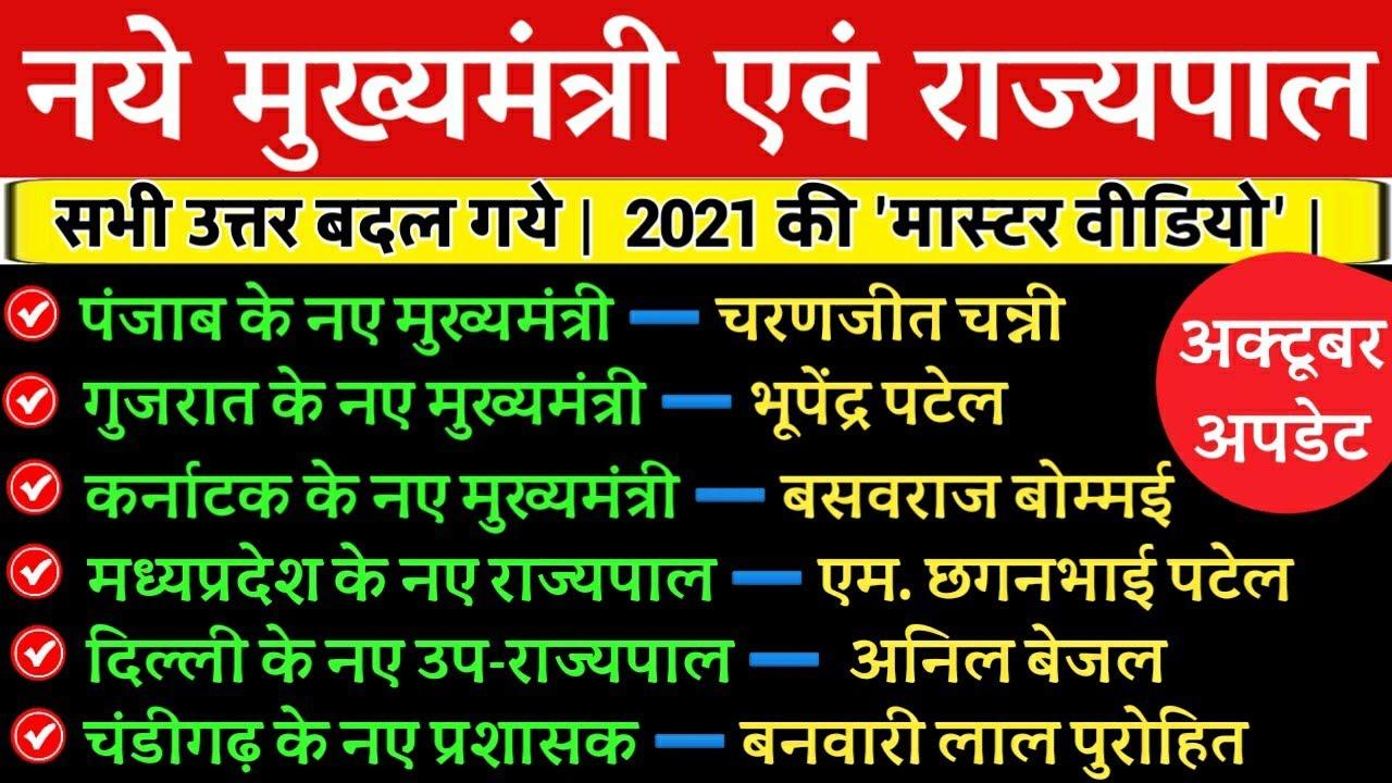 राज्यों के मुख्यमंत्री, राज्यपाल, राजधानियां | New CM and Governor of indian state 2021 | Gk 2021.