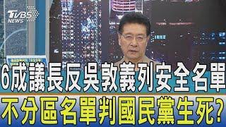 【周末開講】6成議長反吳敦義列安全名單 不分區名單判國民黨生死?