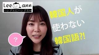 韓国では通じないハングル?【簡単韓国語講座58】ハングル講座-Korean lesson