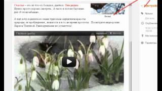 Как вставить видеоролик в пост на блоге(Если Вы новичок в блогосфере, это видео для Вас., 2012-04-19T19:27:08.000Z)
