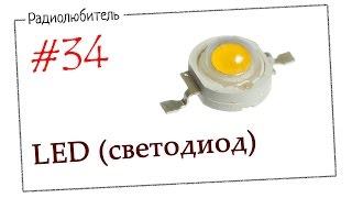 Урок №34. LED