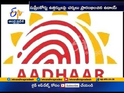 UIDAI Asks Telecom Companies | to Aubmit Plan to Delink Aadhaar Based | eKYC in 15 Days