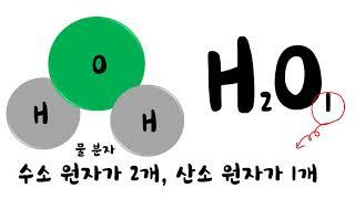 [깔깔과학](중2)6.분자와 분자식