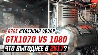 GTX 1070 vs GTX 1080 - что выгоднее в 2K17? thumbnail