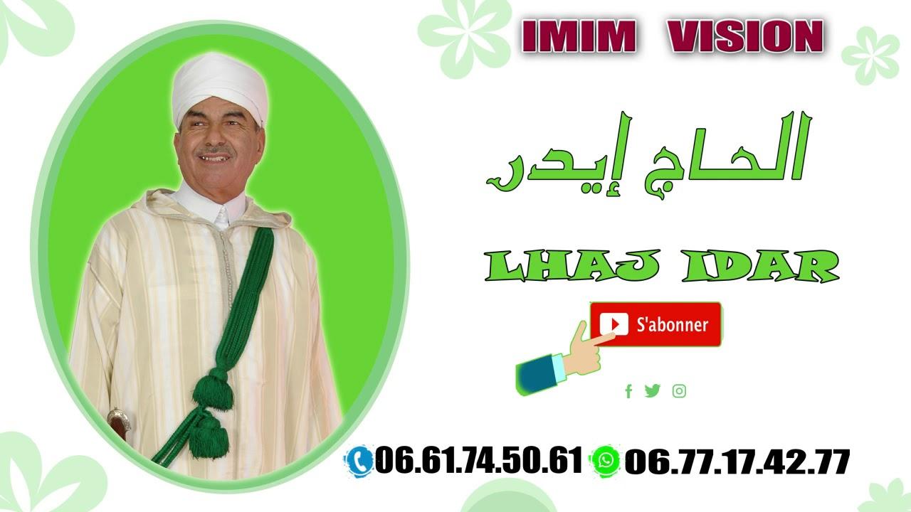 Download RAISS LHAJ EIDAR   أجمل وأروع الأغاني الأمازيغية مع الرايس الحاج إيدار  - ايماركي