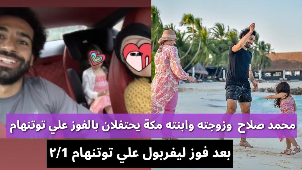 محمد صلاح وزوجته ومكة ابنته من داخل السيارة يحتفلان بفوز ليفربول على توتنهام 2-1
