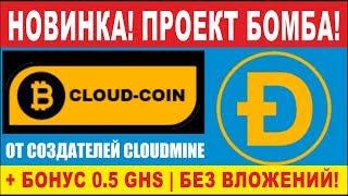 CloudCoin - Бомба! Реальный облачный майнинг, без вложений! Полный обзор.