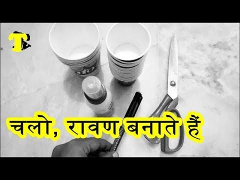 How to make Ravana from paper cups || चलो, रावण बनाते हैं
