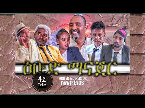 New Eritrean comedy By Dawit Eyob (ዕቡድ ማናጀር) Ebud Manager ( Part 4) 2020