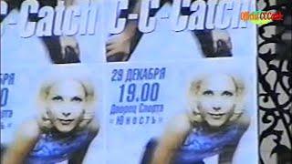 CC Catch Repotage Russia 2002