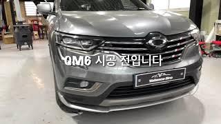 운전 달인 주차 달인 Qm6 3D 어라운드뷰