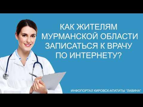 Инструкция. Как записаться на приём к врачу в Мурманской области?