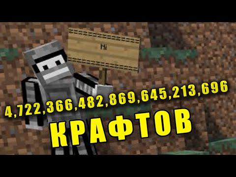 САМЫЙ БОЛЬШОЙ МОД В МИРЕ! (Minecraft Моды) - Видео из Майнкрафт (Minecraft)