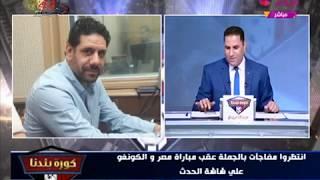 ك. سمير كمونة يعود من جديد ويطل لجمهور الكرة المصرية لأول مرة عبر شاشة #الحدث_اليوم