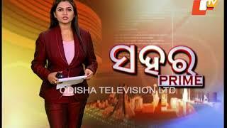 Evening Round Up 18 Jan 2018 | Latest News Update Odisha - OTV