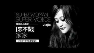 家家 JiaJia - 忘不記 Unforgettable [最新專輯 2012] 【MP3 DL Link】