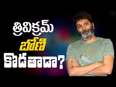 Trivikram Srinivas to get it for the first time ? || #Trivikram || #PSPK25
