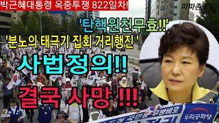박근혜대통령 대법원 '파기환송' 선고일/…