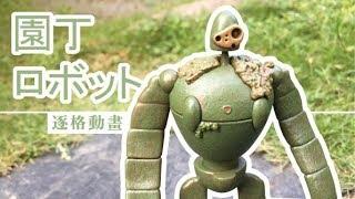 用心開箱日本來的禮物 | 天空之城最暖的機器人兵之逐格動畫