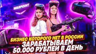 Бизнес 2021. Бизнес идеи которых нет в России. Арена виртуальной реальности WARPOINT.