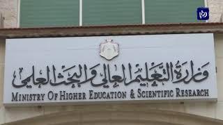 """قبول جميع المتقدمين من """"شتوية التوجيهي"""" في الجامعات - (16-2-2019)"""