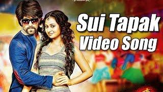 Gajakesari - Sui Tapak Full Video  feat. Yash, Amulya   V Harikrishna