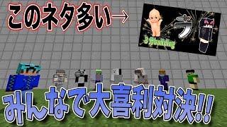 【マイクラ】第1回実写チャンネルじゃなくても大喜利選手権【☆TAKA★】