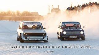 Кубок Барнаульской Ракеты 2016   1 этап