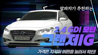그랜저IG 2.4 중고차판매:) 저금리전액할부 전문업체…