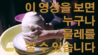 [도자기초]물레 중심잡기편