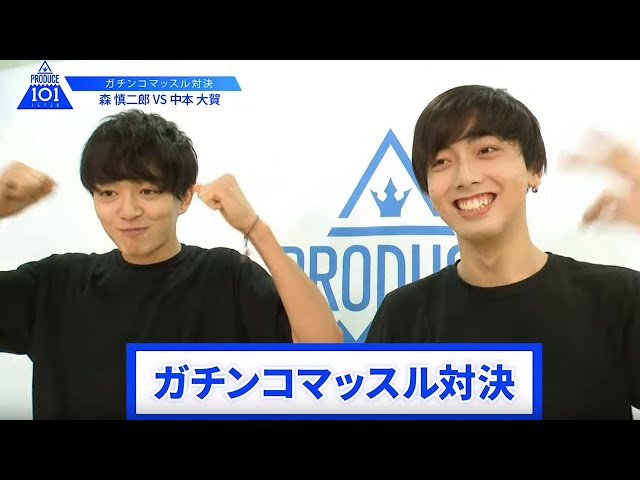 【森 慎二郎VS中本 大賀】lガチンコマッスルバトルlPRODUCE 101 JAPAN