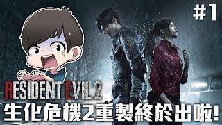 生化危機2重製終於出啦!   Resident Evil 2 #1