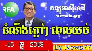 rfi khmer radio today,Voa khmer,hot news khmer today,rfa khmer,rfa khmer video,khmer voa day 26