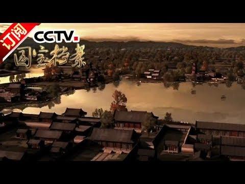 《国宝档案》 20171219 大西沉浮——张献忠入川称帝   CCTV中文国际