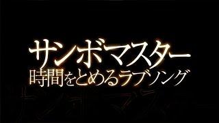 サンボマスター「時間をとめるラブソング」。 (8thアルバム「サンボマ...