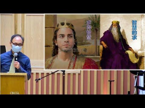 2021-09-05 CBCGL 主日崇拜在線直播 Sunday Service Live Stream