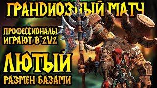 120 + Lyn vs So.In + Lawliet. Грандиозный 2v2. Cast #108 [Warcraft 3]